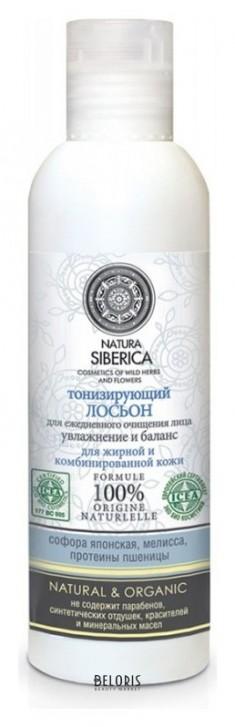 Лосьон для лица Natura Siberica