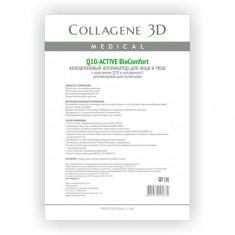 Коллаген 3Д BioComfort Q10-ACTIVE Аппликатор для лица и тела с коэнзимом Q10 и витамином Е А4 Collagene 3D