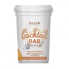 Оллин/Ollin Professional Cocktail BAR Крем-кондиционер для волос Яичный коктейль блеск и восстановление волос 500мл