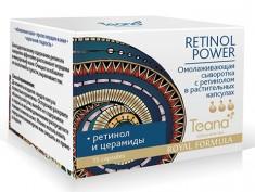 TEANA Сыворотка омолаживающая с ретинолом, в растительных капсулах / RETINOL POWER ROYAL FORMULA 15 шт