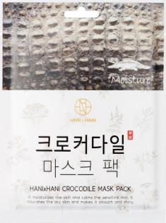 Тканевая маска c экстрактом крокодильего жира HANIxHANI Crocodile Mask Pack 25 мл